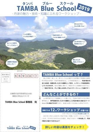今年もやります!TAMBA Blue School2019_b0116276_15014340.jpg