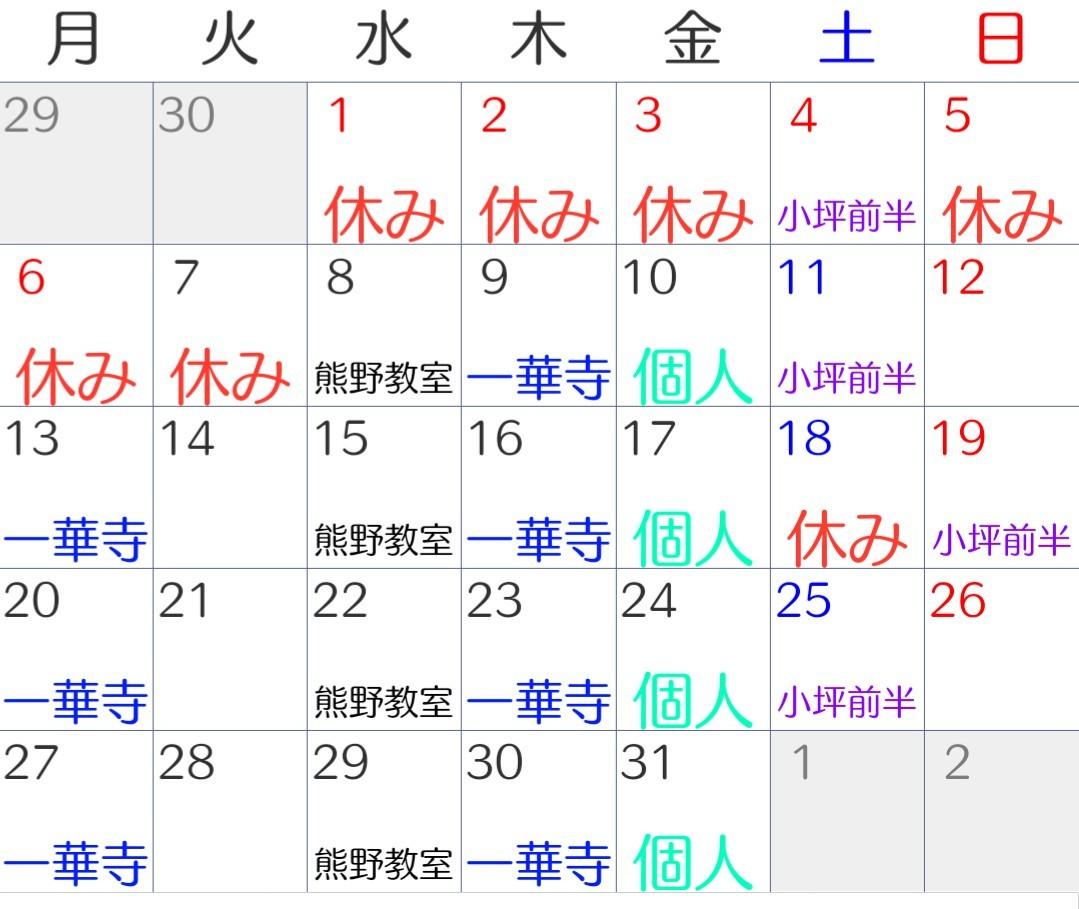 2019年5月の予定・カレンダー_c0366378_18435736.jpg