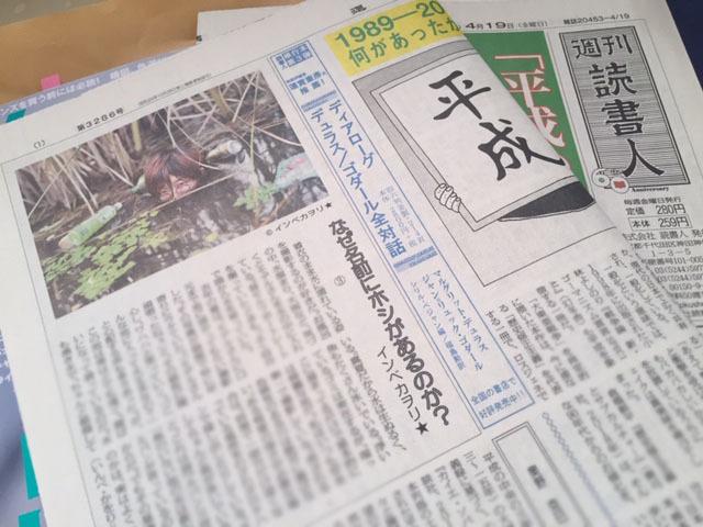 週刊読書人 連載3_a0144779_16360064.jpg