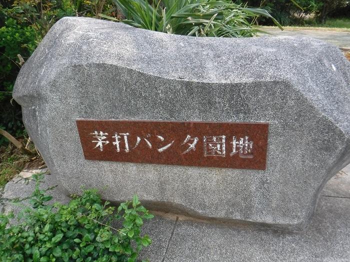◆沖縄出張 その2  ~初めてのやんばる~ _f0238779_20151164.jpg