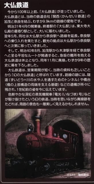 7/15(祝) 大佛鐡道廃線遺構と石仏の里巡りライド_e0363689_18425750.jpg