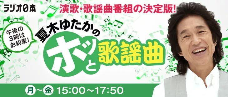 「夏木ゆたかのホッと歌謡曲」生出演!_b0083801_17020932.jpg