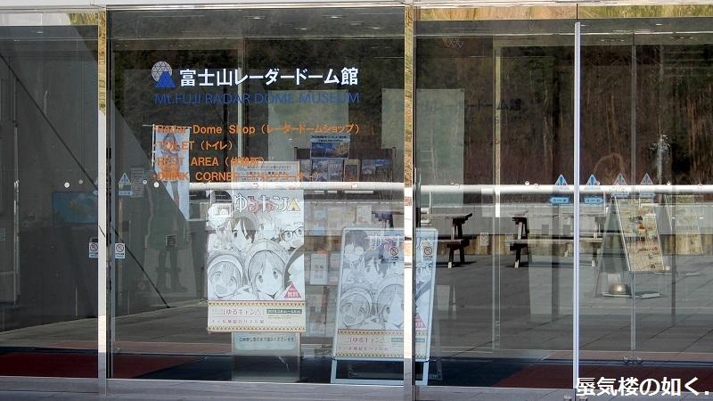 コミック「ゆるキャン△」モデル地紹介パネル展(富士山レーダードーム館2019.3.8-5.6)に行きました_e0304702_11101975.jpg