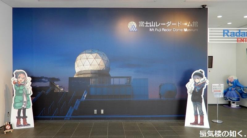 コミック「ゆるキャン△」モデル地紹介パネル展(富士山レーダードーム館2019.3.8-5.6)に行きました_e0304702_11102569.jpg