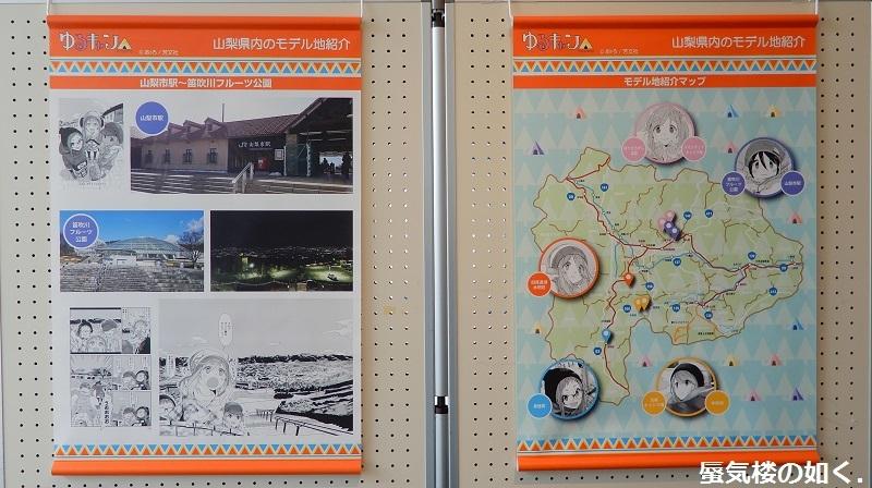 コミック「ゆるキャン△」モデル地紹介パネル展(富士山レーダードーム館2019.3.8-5.6)に行きました_e0304702_12223881.jpg