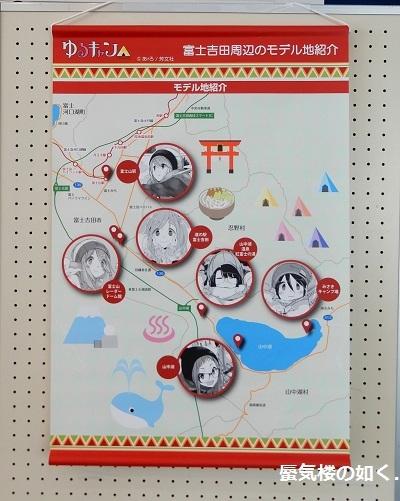 コミック「ゆるキャン△」モデル地紹介パネル展(富士山レーダードーム館2019.3.8-5.6)に行きました_e0304702_14022966.jpg