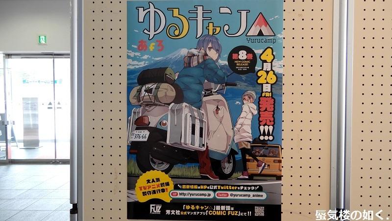 コミック「ゆるキャン△」モデル地紹介パネル展(富士山レーダードーム館2019.3.8-5.6)に行きました_e0304702_14161532.jpg