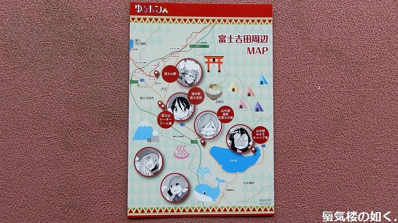 コミック「ゆるキャン△」モデル地紹介パネル展(富士山レーダードーム館2019.3.8-5.6)に行きました_e0304702_19261822.jpg