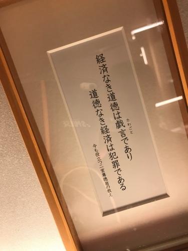 尊徳さんの言葉_d0358103_16365326.jpg