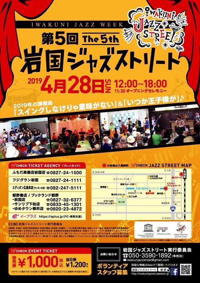 Jazzlive comin 広島 明日月曜日の催し_b0115606_11260633.jpeg
