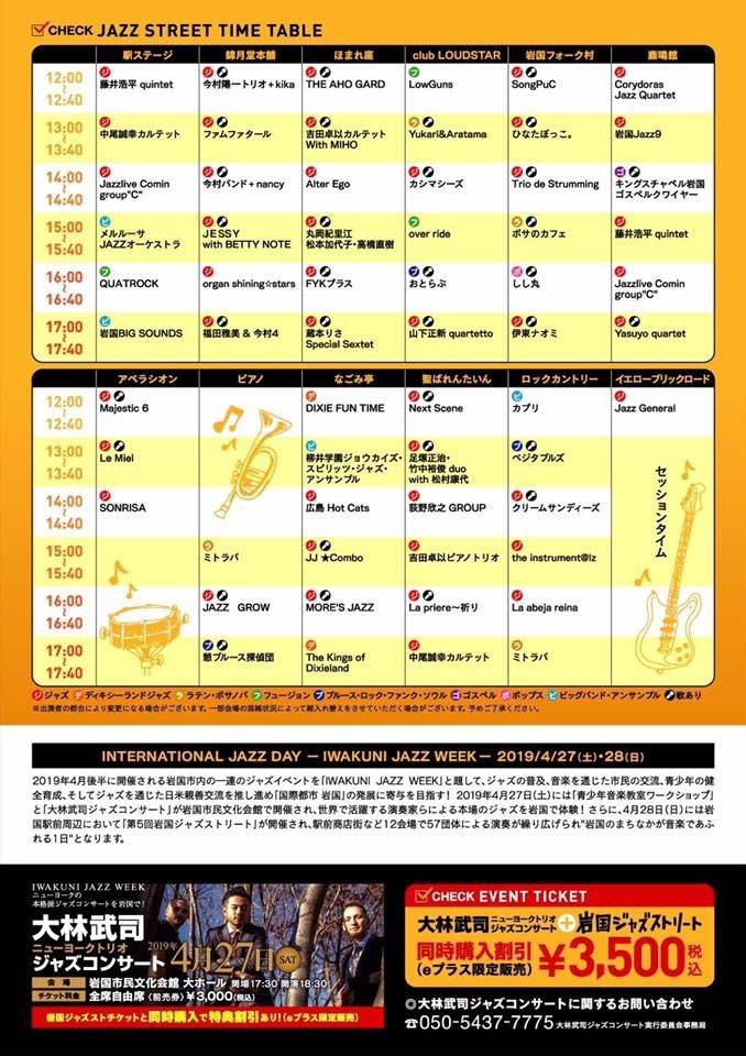 Jazzlive comin 広島 明日月曜日の催し_b0115606_11261828.jpeg