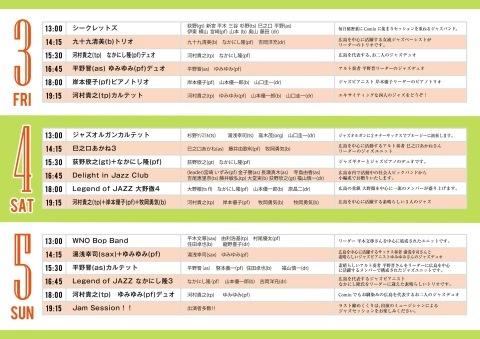 広島 Jazzlive comin 明日金曜日からのライブ イベントなど_b0115606_11264877.jpeg