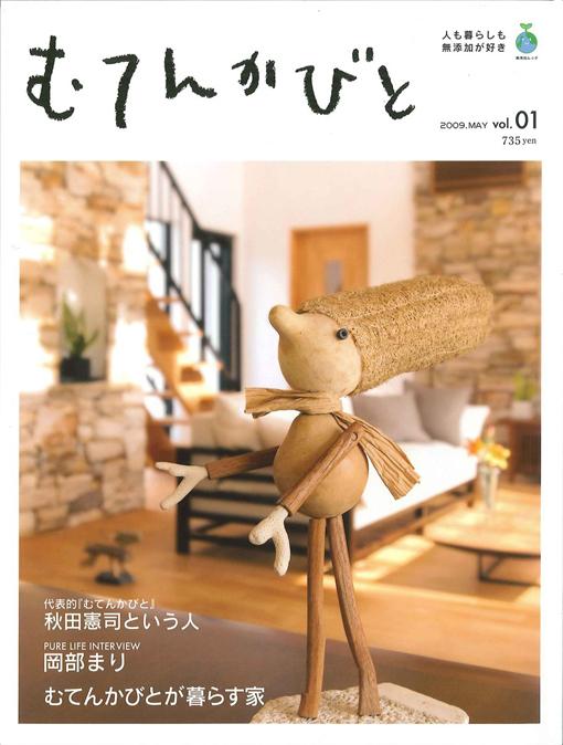雑誌「むてんかびと」歴代表紙のご紹介_c0186612_11103210.jpg