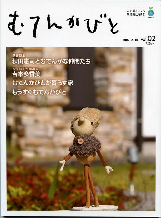 雑誌「むてんかびと」歴代表紙のご紹介_c0186612_11105440.jpg