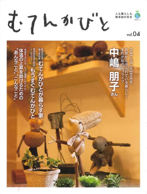 雑誌「むてんかびと」歴代表紙のご紹介_c0186612_11112842.jpg