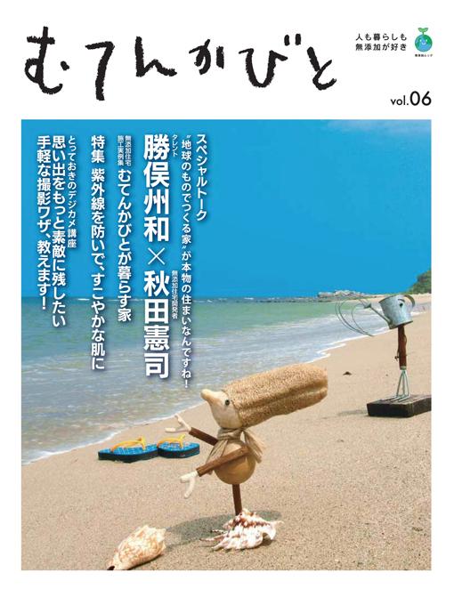 雑誌「むてんかびと」歴代表紙のご紹介_c0186612_11121632.jpg