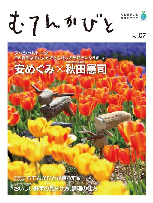 雑誌「むてんかびと」歴代表紙のご紹介_c0186612_11124702.jpg