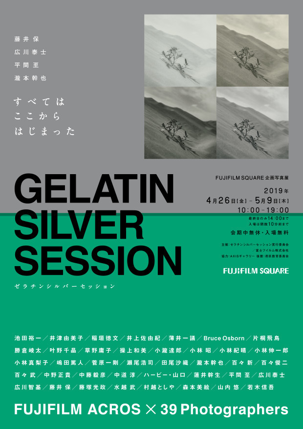 展覧会「FUJIFILM SQUARE企画写真展 GELATIN SILVER SESSION」_b0187229_11292482.jpg