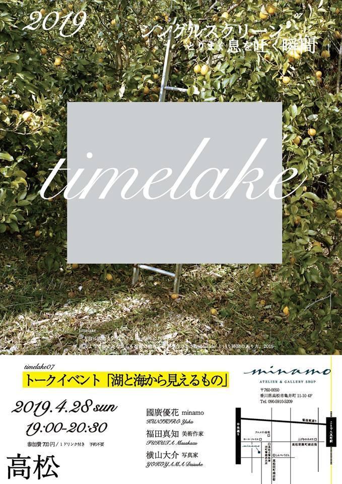 横山大介さん トークイベント「湖と海から見えるもの」_b0187229_11544351.jpg