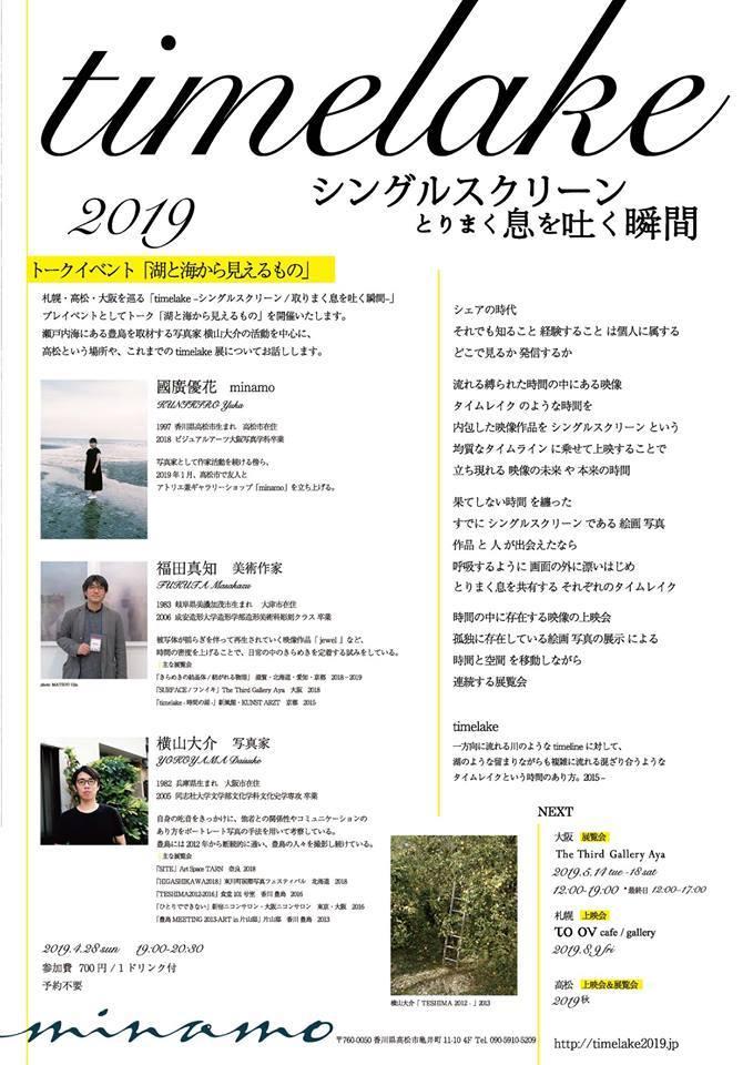 横山大介さん トークイベント「湖と海から見えるもの」_b0187229_11545753.jpg