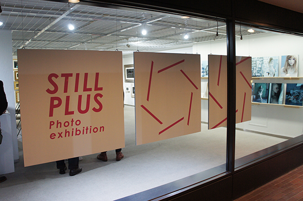 「STILL PLUS」開催中です!_f0171840_13313043.jpg