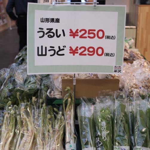 春の山形旅行#1☆道の駅よねざわで見知らぬ山菜?に会う。_f0207146_14034022.jpg