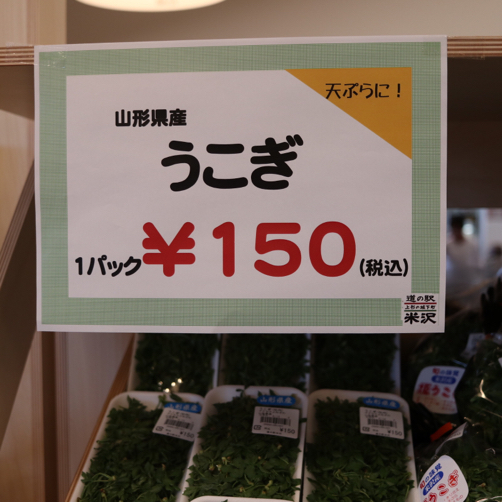 春の山形旅行#1☆道の駅よねざわで見知らぬ山菜?に会う。_f0207146_14034157.jpg