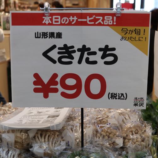 春の山形旅行#1☆道の駅よねざわで見知らぬ山菜?に会う。_f0207146_14034178.jpg