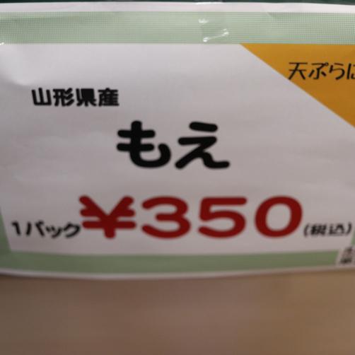 春の山形旅行#1☆道の駅よねざわで見知らぬ山菜?に会う。_f0207146_14043857.jpg