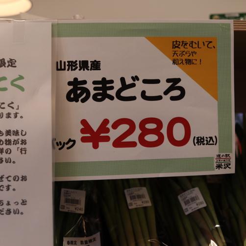春の山形旅行#1☆道の駅よねざわで見知らぬ山菜?に会う。_f0207146_14043895.jpg