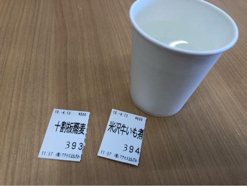 春の山形旅行#1☆道の駅よねざわで見知らぬ山菜?に会う。_f0207146_14044036.jpg