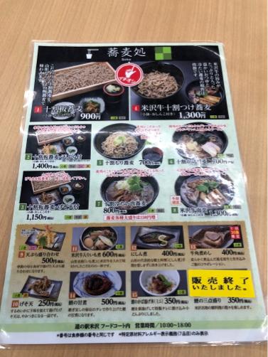 春の山形旅行#1☆道の駅よねざわで見知らぬ山菜?に会う。_f0207146_14044080.jpg