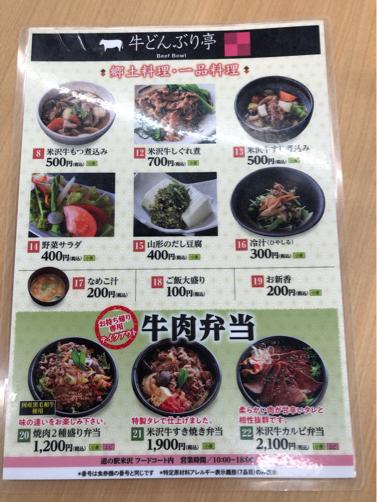 春の山形旅行#1☆道の駅よねざわで見知らぬ山菜?に会う。_f0207146_14054046.jpg