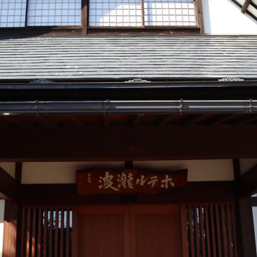 春の山形旅行#4☆桜を見に、2か月ぶりの山形座 瀧波へ♪_f0207146_14112841.jpg