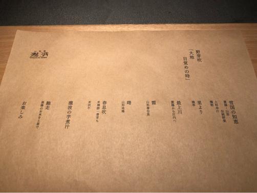 春の山形旅行#7☆山形座瀧波ダイニング1/365で夕食♪_f0207146_14234999.jpg
