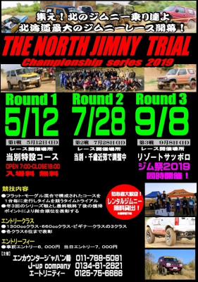 THE NORTH JIMNY TRIAL2019 エントリー受付開始!_a0143349_17343009.jpg