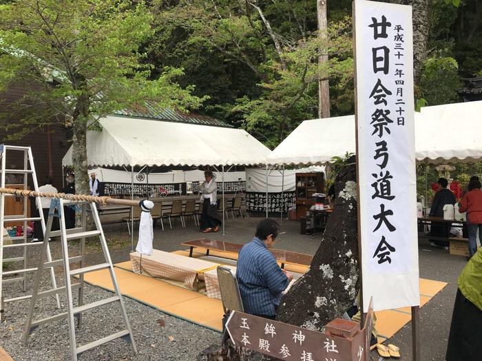 弓の稽古 静岡浅間神社廿日会祭弓道大会_d0068664_20591382.jpg