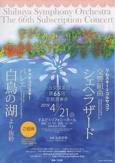 『渋谷交響楽団 第66回定期演奏会』_e0033570_19534523.jpg