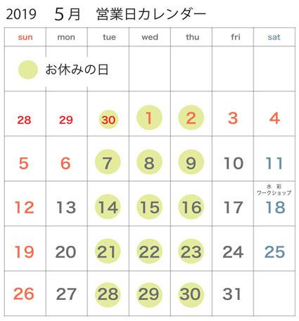2019年5月営業日カレンダー_c0334574_18581650.jpg