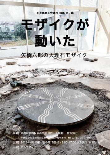 《モザイクが動いたー矢橋六郎の大理石モザイク》開催_e0246775_09363121.jpg