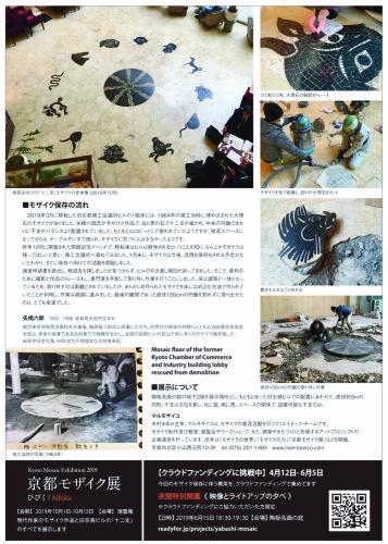 《モザイクが動いたー矢橋六郎の大理石モザイク》開催_e0246775_09440030.jpeg