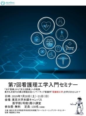 第7回看護理工学入門セミナーが開催されます_e0091580_13195893.jpg