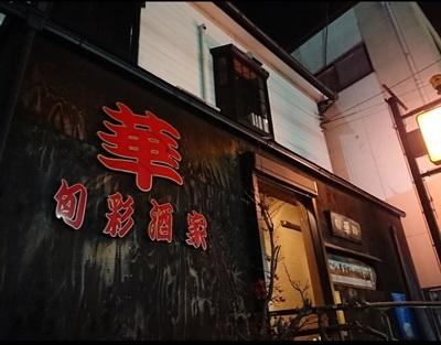 京都 hidamari アトリエまでの地図詳細_e0237680_10444069.jpg