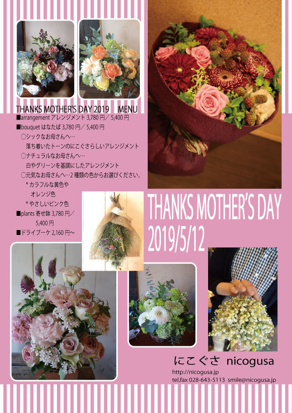 THANKS Mother\'s Day 2019 nicogusa_c0069389_16571301.jpg