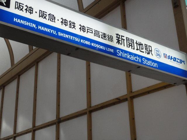なか卯和風牛丼ミニ+はいから小うどん      新開地店_c0118393_10374823.jpg