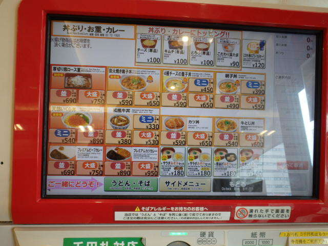 なか卯和風牛丼ミニ+はいから小うどん      新開地店_c0118393_10381289.jpg