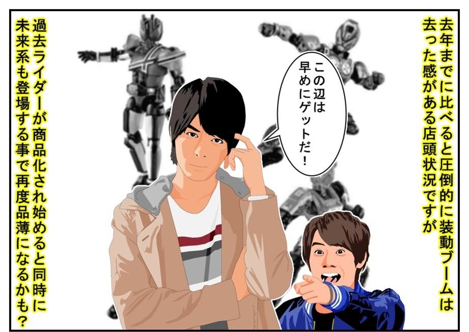 【漫画で雑記】買って放置してた装動を一気に組み立てるジオ!_f0205396_19173890.jpg