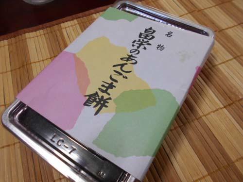 秋田名物「畠栄のあんごま餅」_f0019498_10513715.jpg
