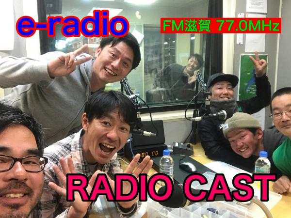 FM滋賀 e-radioに出演させて頂きました!!_d0145899_01265537.jpg
