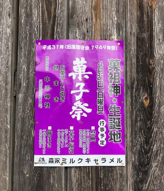 菓子祭「菓祖 中嶋神社」!_a0161408_950335.jpg